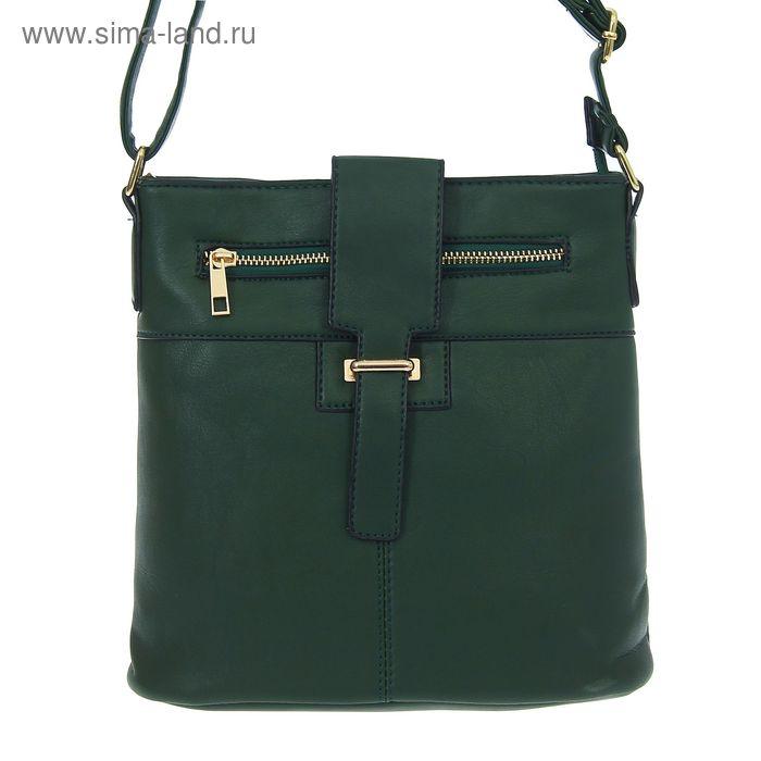 Сумка женская, 1 отдел, 1 наружный карман, зелёная
