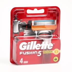 Сменные кассеты Gillette Fusion Power, 5 лезвий, 4 шт