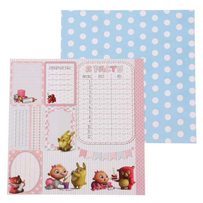 Набор бумаги для скрапбукинга «Наша крошка», 12 листов, 30,5 х 30,5 см