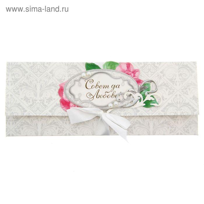 """Набор для создания конверта для денег""""Свадебный"""" 25.5 х31.9 см"""