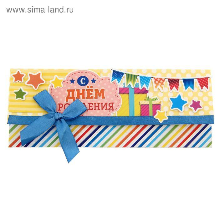"""Набор для создания конверта для денег""""С Днем рождения!"""" 25.5 х31.9 см"""