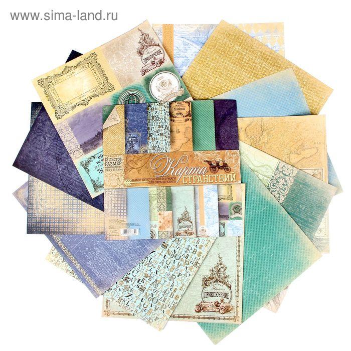 """Набор бумаги для скрапбукинга """"Карта странствий"""", 12 листов 29,5 х 29,5 см"""