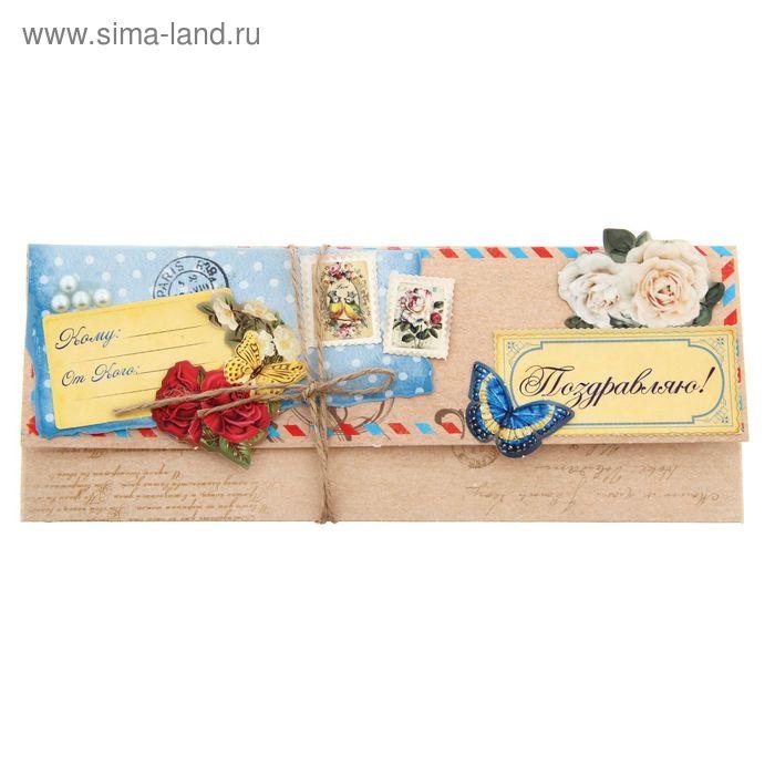 """Набор для создания конверта для денег""""Почтовый""""25.5 х31.9 см"""