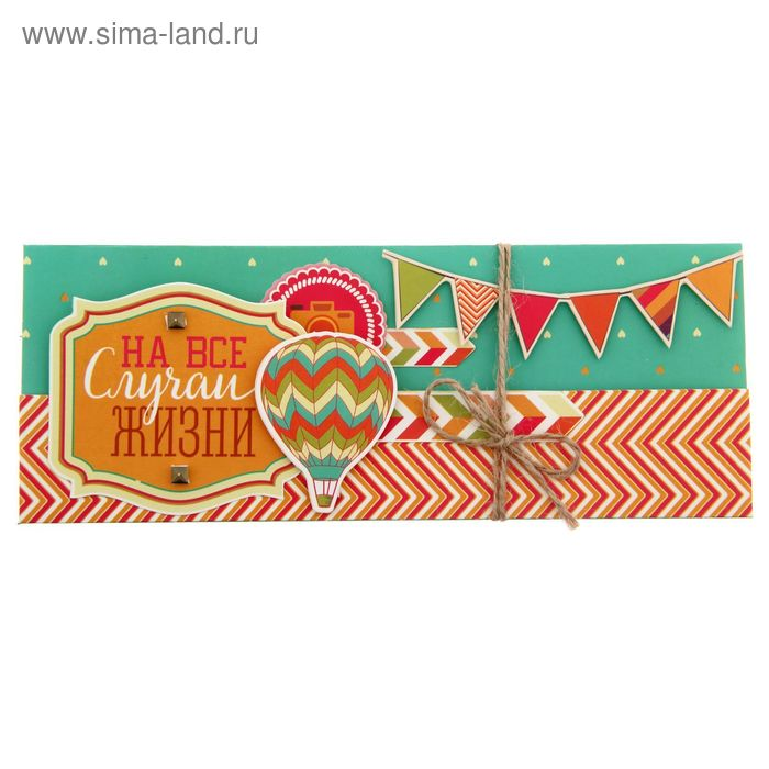 """Набор для создания конверта для денег""""Яркий праздник"""" 25.5 х31.9 см"""