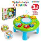 Развивающий столик «Весёлая игра», 2 в 1, световые и звуковые эффекты - фото 76134206