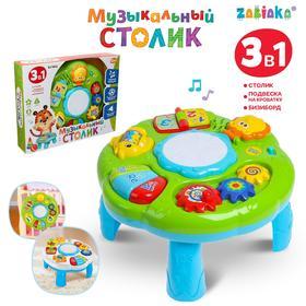 Развивающий столик «Весёлая игра», 2 в 1, световые и звуковые эффекты