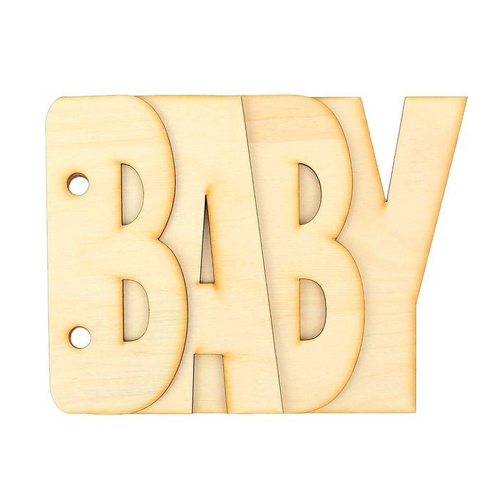 """Заготовка для альбома """"Baby"""" (набор 4 детали), толщ. 3 мм"""