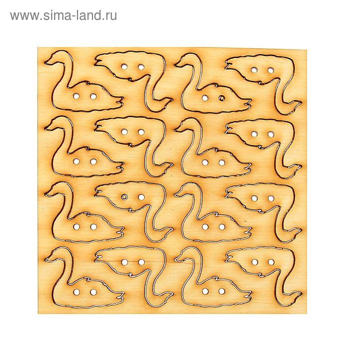 """Пуговицы """"Лебедь"""" (набор 16 шт.)"""