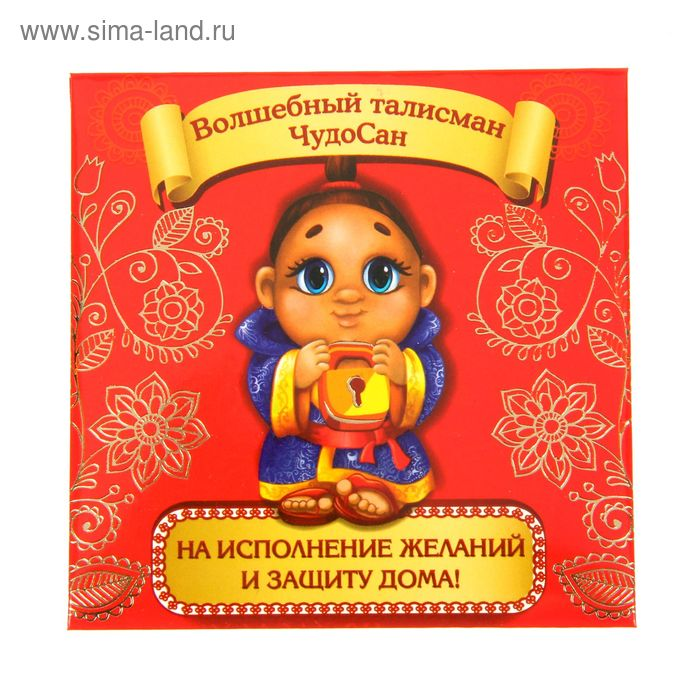 "Волшебный талисман ЧудоСан ""На защиту дома!"", 10х10 см"
