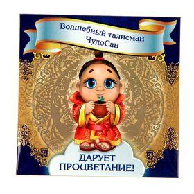 Волшебный талисман ЧудоСан «Дарует процветание!»