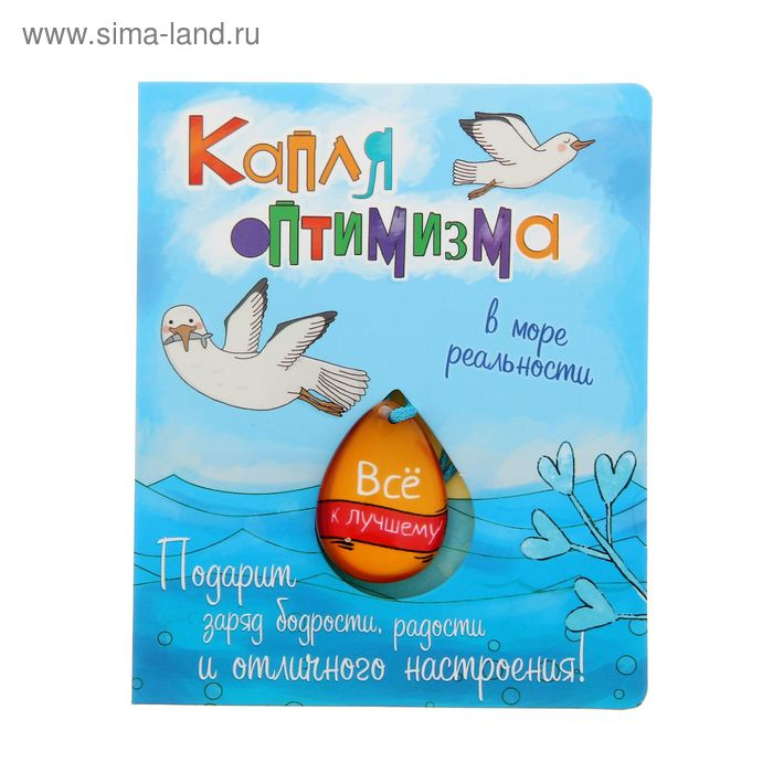 "Сувенир в открытке ""Капля оптимизма"""