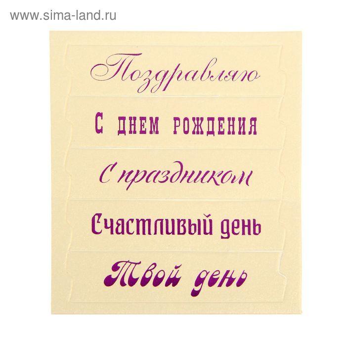 """Чипборд для скрапбукинга """"С Праздником"""", 6,5 х7,5 см"""