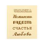"""Чипборд для скрапбукинга """"Нежность"""", 6,5 х 7,5 см"""