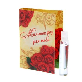 Открытка с аромаэссенцией 'Миллион роз для тебя', аромат розы Ош