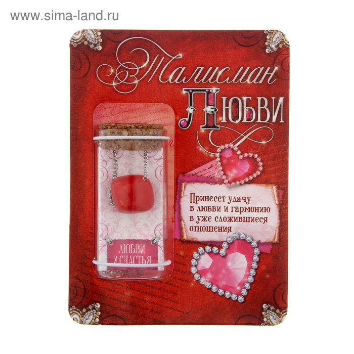 """Капсула гаданий на открытке """"Талисман любви"""""""