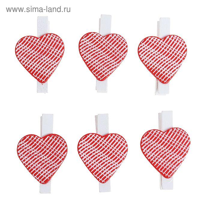 """Прищепки-декор """"Сердце с белыми полосками"""", набор 6 шт."""