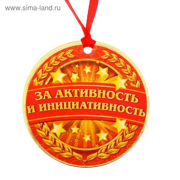 """Медаль """"За активность и инициативность"""""""