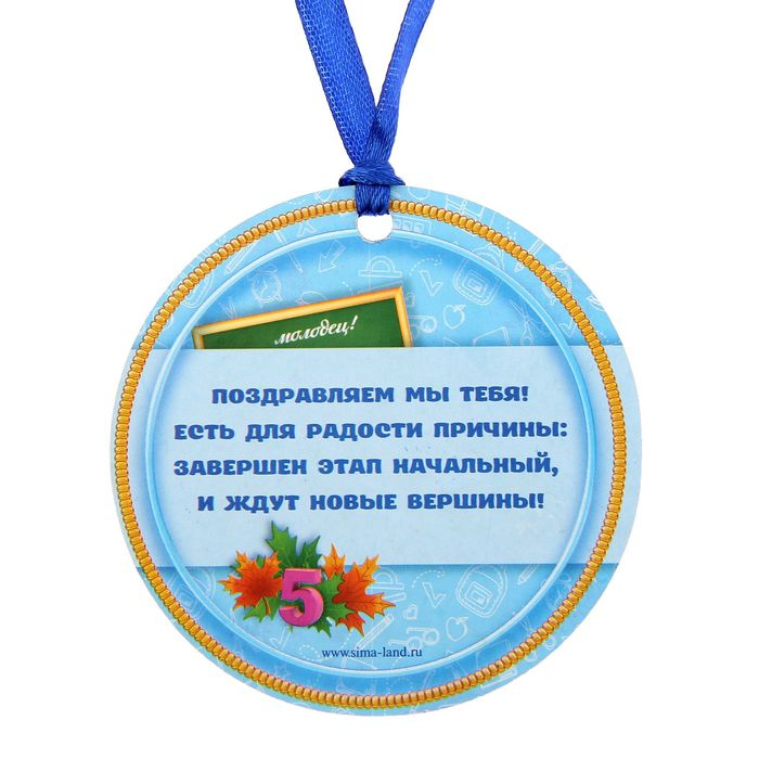 Поздравления для выпускного начальной школы