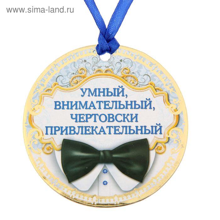 """Медаль """"Умный, внимательный и чертовски обаятельный"""""""