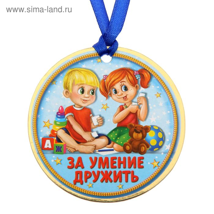 """Медаль """"За умение дружить"""""""