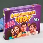Игра для компании «А вы слышали, что…», 60 карточек
