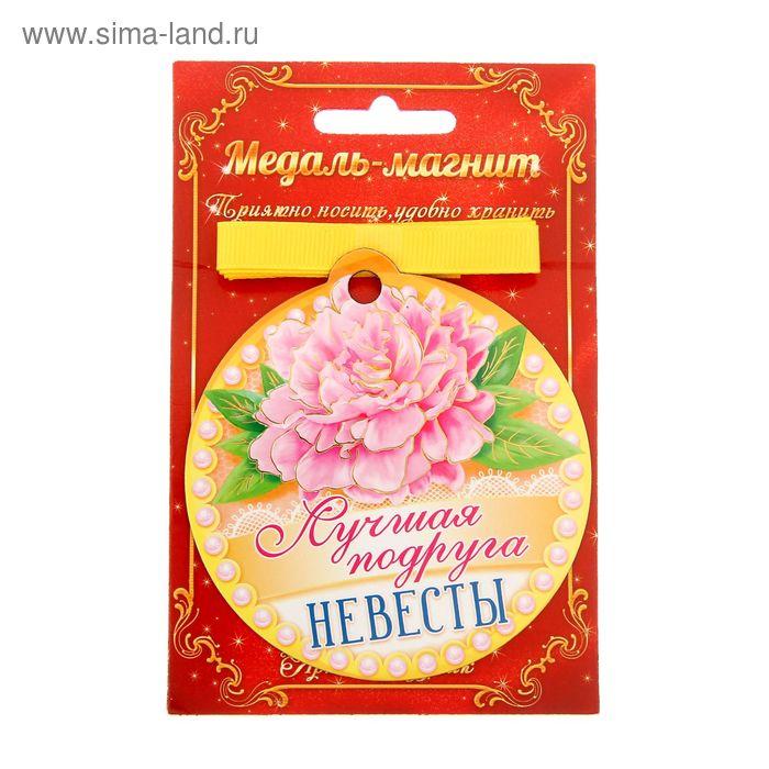 """Медаль на магните """"Лучшая подруга невесты"""""""