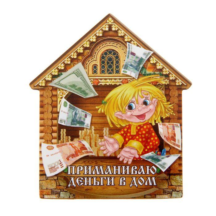 Открытки достатка в дом и благополучия