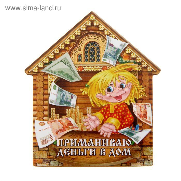 """Магнит домовой """"Приманиваю деньги в дом"""""""
