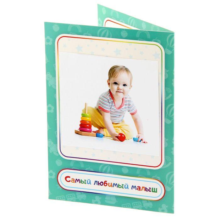 """Фоторамка с бланками для пожеланий """"Самый любимый малыш"""""""