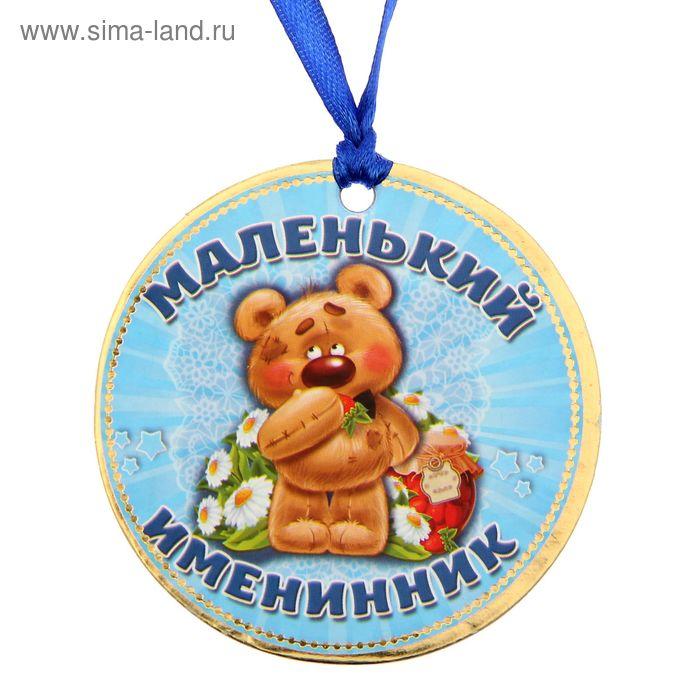 """Медаль """"Маленький именинник"""""""