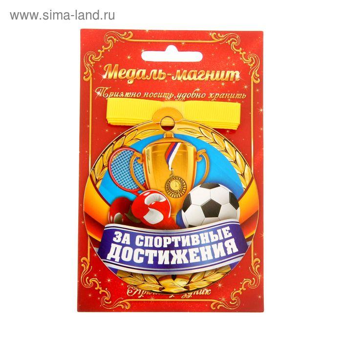 """Медаль на магните """"За спортивные достижения"""""""