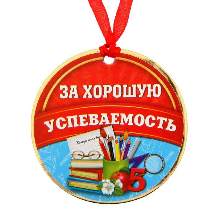 картинки медали отличникам стал год