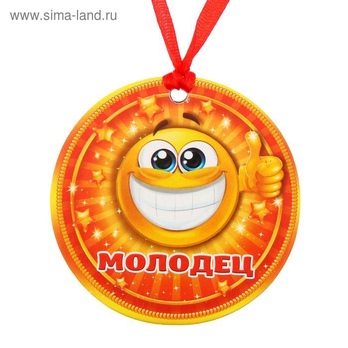 "Медаль ""Молодец"""