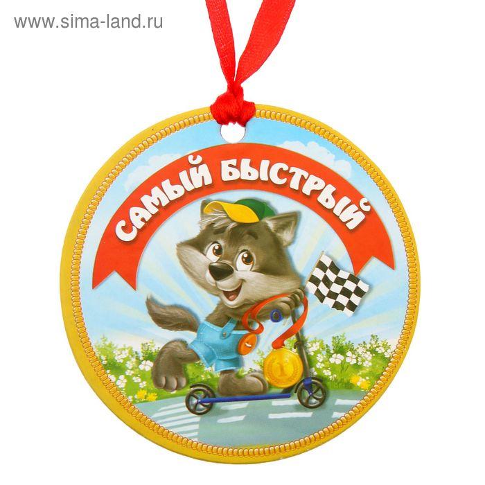 """Медаль """"Самый быстрый"""""""