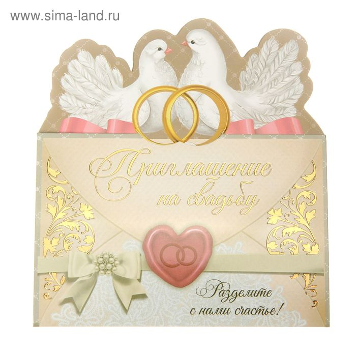 """Свадебное приглашение """"Два сердца- одна любовь"""""""