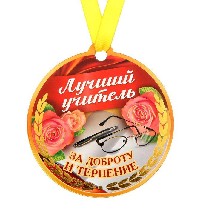 Картинки медаль для учителей