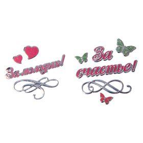 "Набор свадебных наклеек ""За счастье + за молодых"", 2 шт"