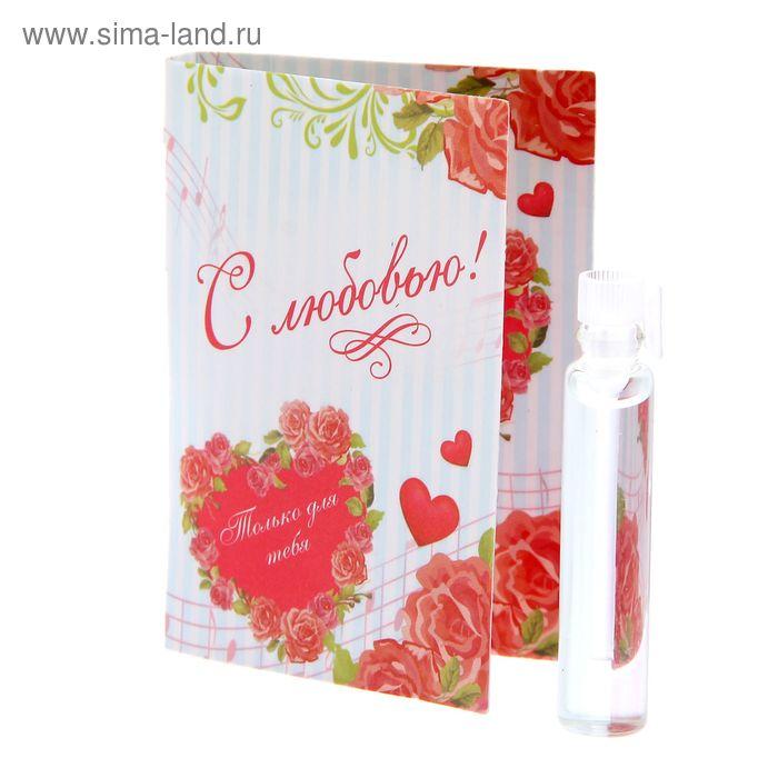 """Открытка с аромаэссенцией """"С любовью"""", аромат розы"""