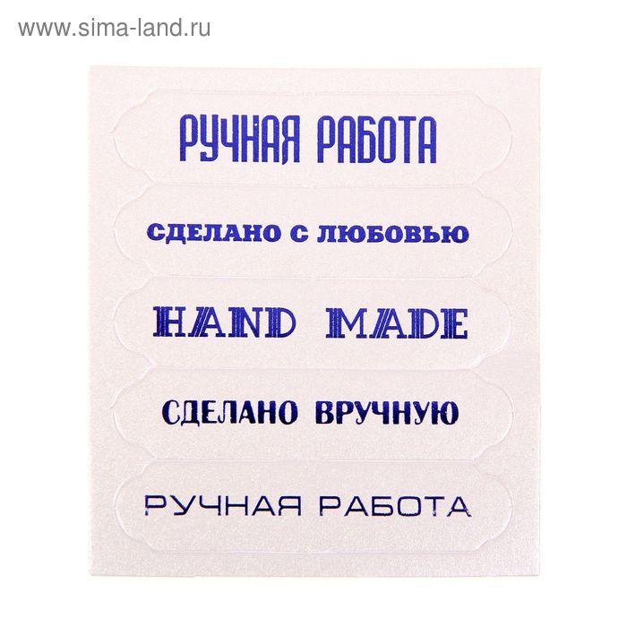 """Чипборд для скрапбукинга """"Сделано с любовью"""", 6,5 х 7,5 см"""