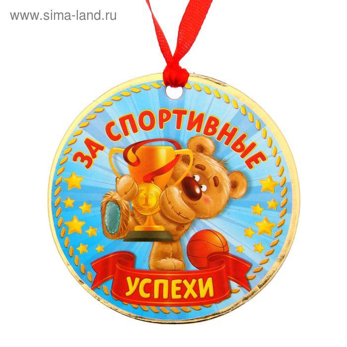 """Медаль """"За спортивные успехи"""""""
