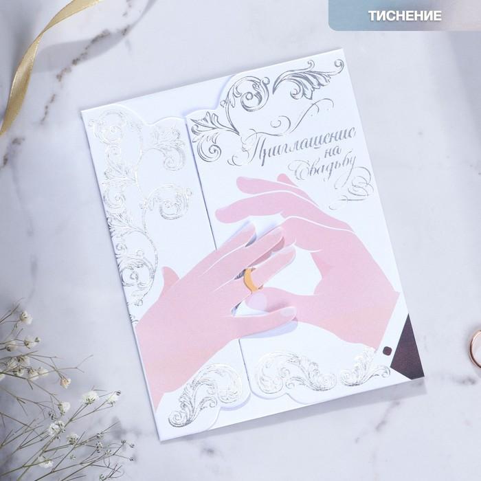 Свадебное приглашение «Разделите с нами счастье!», с тиснением, 12 х 15,2 см