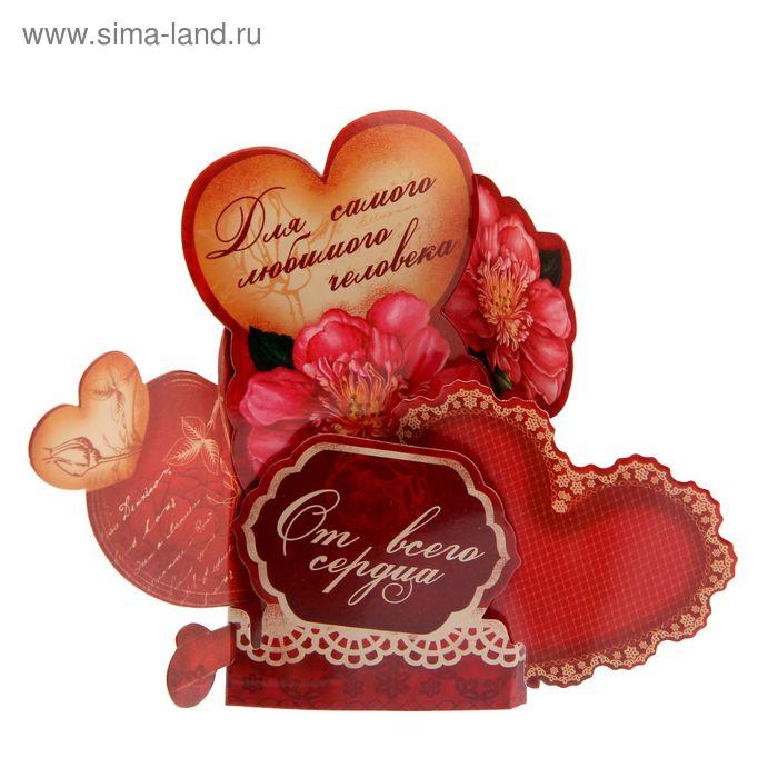 """Настольная открытка """"От всего сердца"""", 18 х 16 см"""
