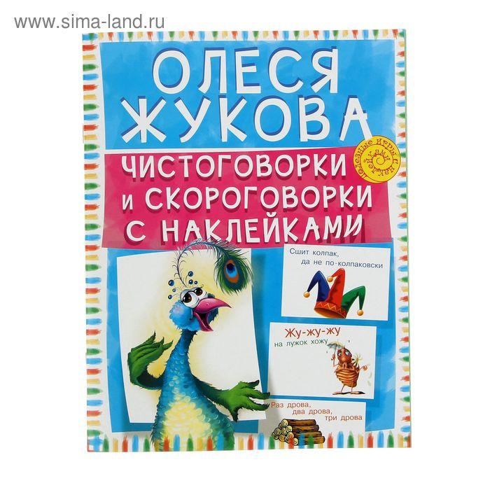 Чистоговорки и скороговорки с наклейками. Автор: Жукова О.С.