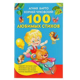 «100 любимых стихов», Барто А. Л., Чуковский К. И.