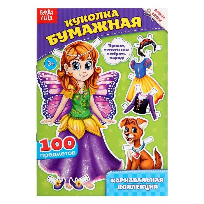 Вырежи куклу и наряды из «Карнавальной коллекции» 20 страниц