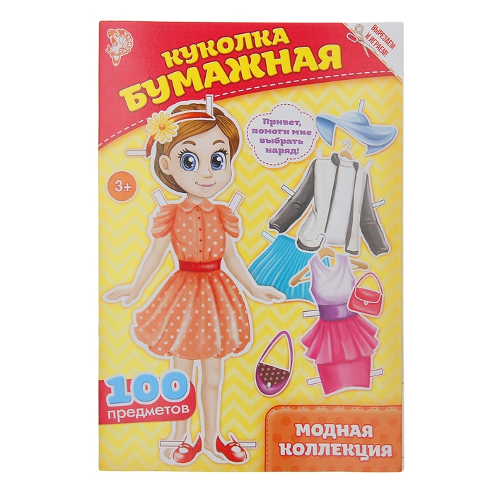 Вырежи куклу и наряды из «Модной коллекции» 20 страниц