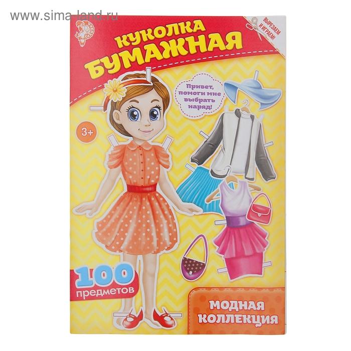 Вырежи куклу и наряды из «Модной коллекции»,16 стр.