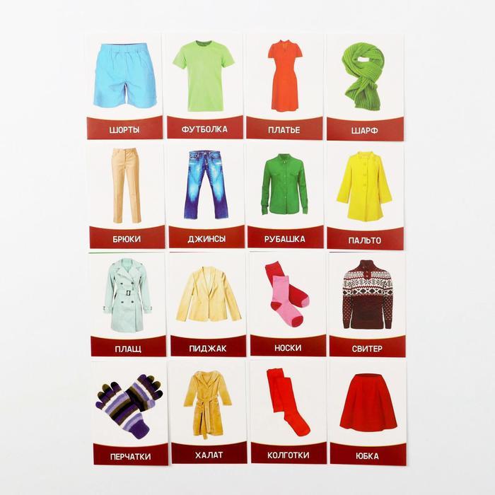 Магазин Детской Одежды На Английском