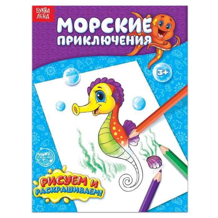 Книжка-раскраска Морские приключения 12стр.