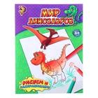 """Книжка-раскраска """"Мир динозавров"""", 12 страниц"""